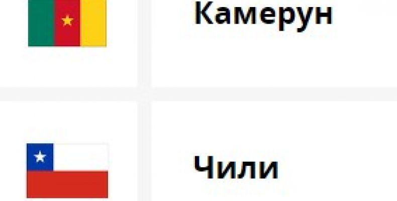 Камерун-Чили 18 июня 2017 — 0:2 — Кубок конфедераций