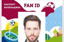 Паспорт болельщика — Чемпионат мира 2018